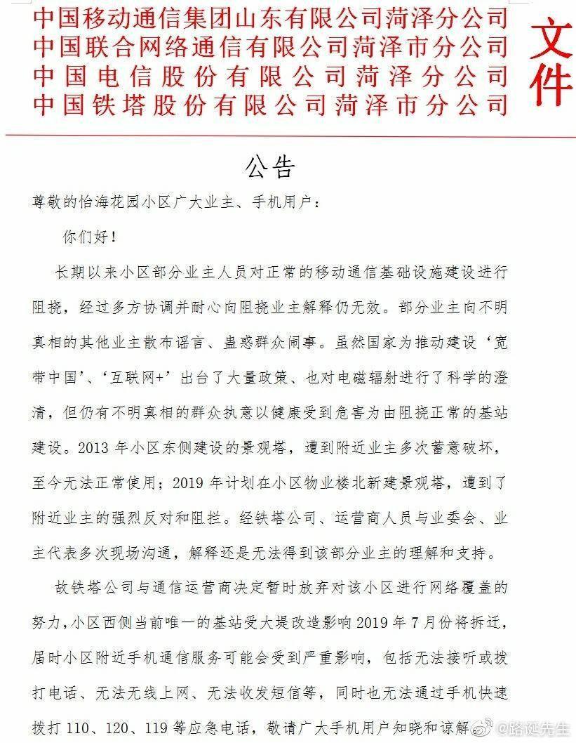 小区拒建基站遭运营商公告断网?业委会:有不实之处
