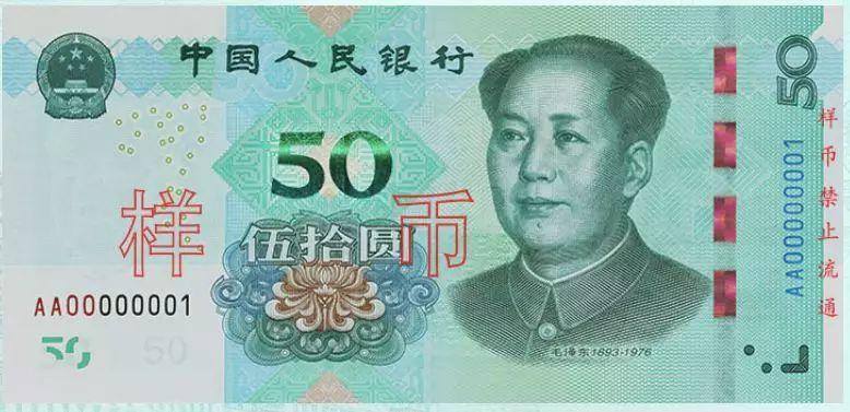 """新版人民币:5角硬币由黄变白 更多纸币""""亮晶晶"""""""