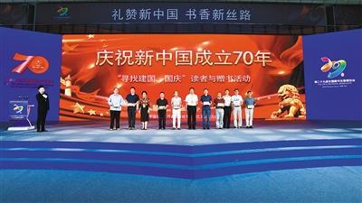 """""""庆祝新中国成立70年'寻找建国、国庆'与赠书活动""""举行"""