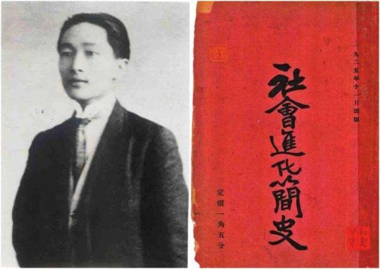 """中国的社会主义,从""""人猿相揖别""""讲起"""