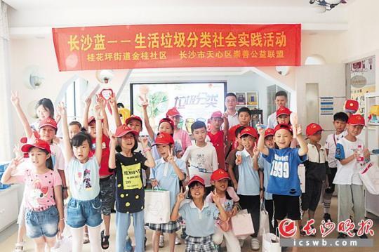 """←""""'长沙蓝'——生活垃圾分类青少年志愿服务实践活动""""走进金桂社区。   长沙晚报全媒体记者 卜劲文  通讯员 邓玉冰 摄影报道"""