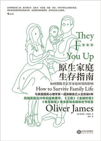 了解原生家庭的问题,不看苏明玉,要看这本书
