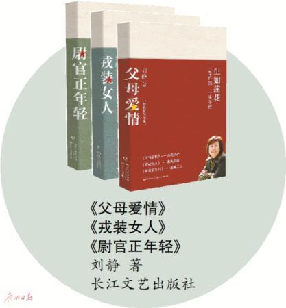 《父母爱情》写出中国家庭的温情 这本小说是怎样出炉的呢?