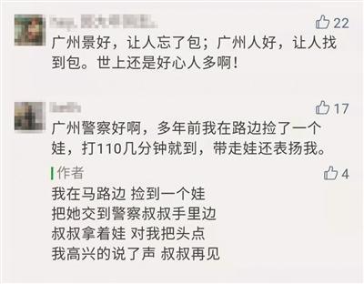 地铁上遗失重要背包 广州警察耐心相助