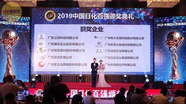 """宝士迪香精荣膺""""中国日化百强"""" 22年匠心筑梦"""