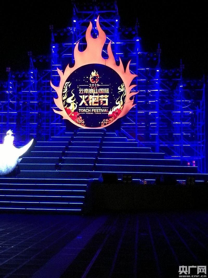 《快速时时彩开奖结果》_千架无人机高空造奇幻 2019云南巍山国际火把节举办