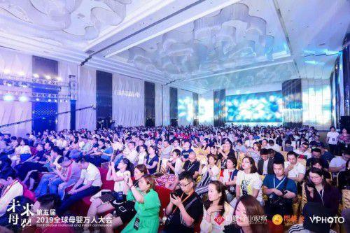 漂漂羽毛CEO刘明受邀参加2019全球万人母婴大会