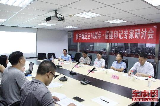 """新中国成立70周年·福建印记暨""""福建影响力""""系列活动启动"""