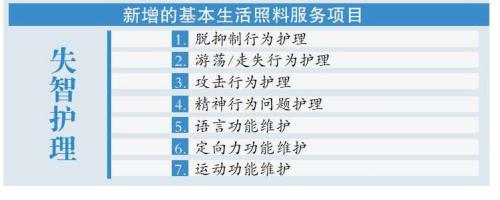 失智护理、运动疗法等项目纳入广州长护险范围