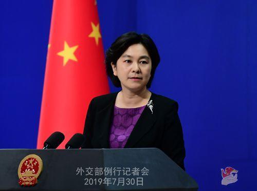 <b>外交部就《中导条约》问题、香港事务等答问</b>