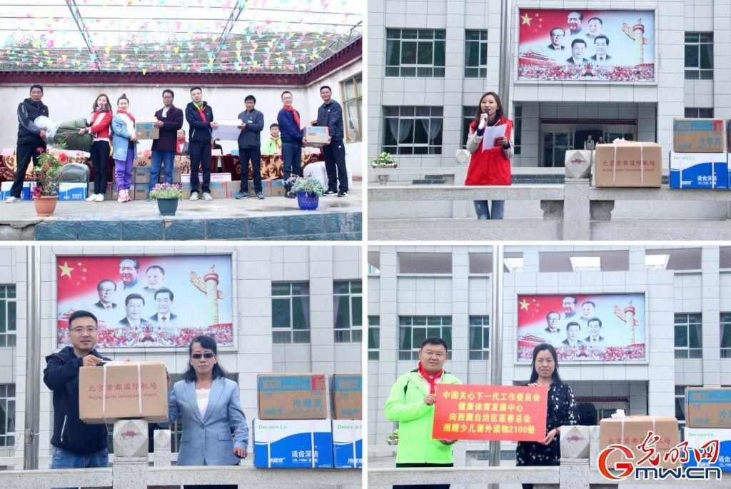 2019关爱西藏儿童健康公益行走进拉萨、日喀则