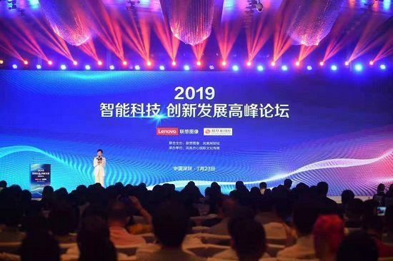 首届智能科技创新发展高峰论坛在深圳举办