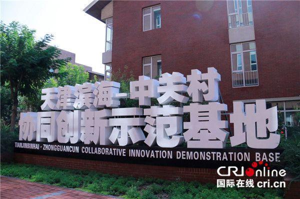 天津滨海中关村科技园打造京津协作样板 蓄力高质量发展新动能