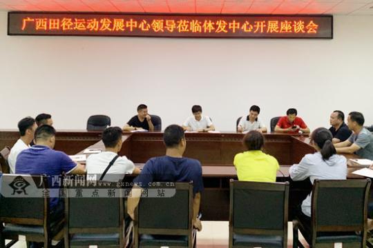 召开座谈会与基层教练员加强交流。广西新闻网通讯员易志斌 摄