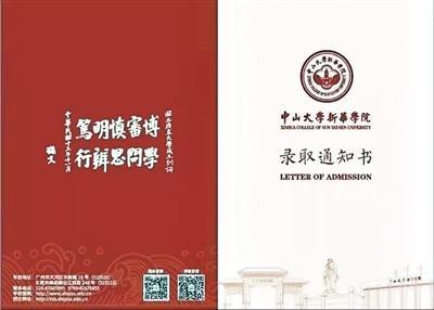 广东东莞多所高校已经或正在寄出录取通知书