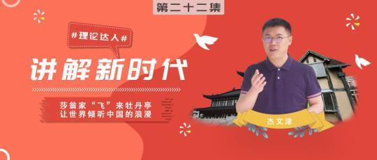 """莎翁家""""飞""""来牡丹亭:寻找让世界倾听中国的魅力"""