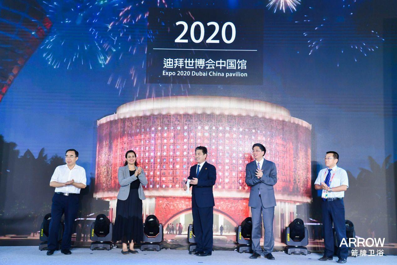 箭牌卫浴助力2020迪拜世博会,品质诠释大国品牌