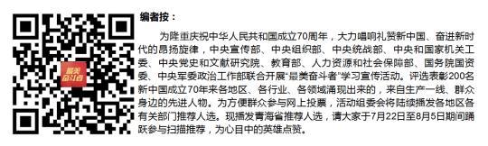 """青海省""""最美奋斗者""""推荐人选"""