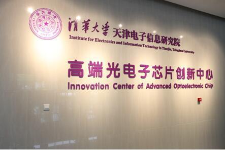 走进清华大学天津电子信息研究院