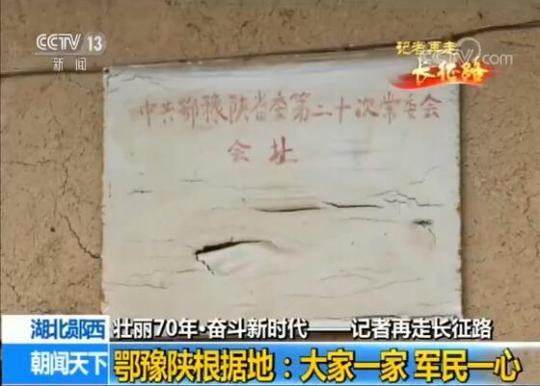 鄂豫陕按照地:年夜家一家 军平易近同心专心