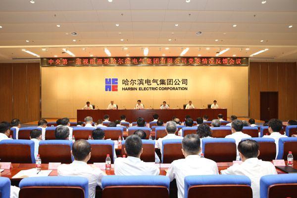 <b>中央第一巡视组向哈尔滨电气集团有限公司党委反馈巡视情况</b>