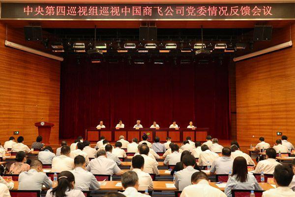 中央第四巡视组向中国商用飞机有限责任公司党委反馈巡视情况
