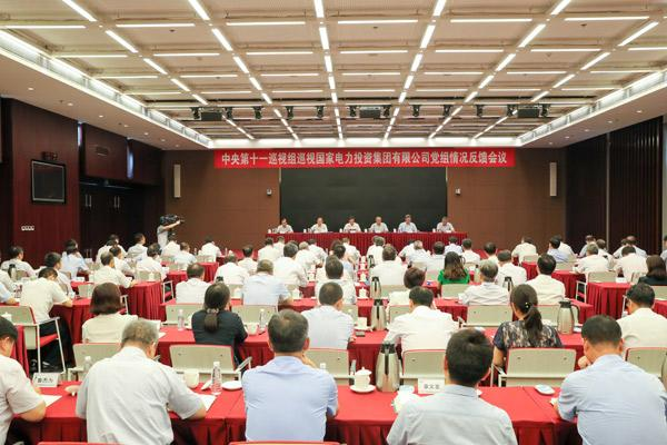 中央第十一巡视组向国家电力投资集团有限公司党组反馈巡视情况