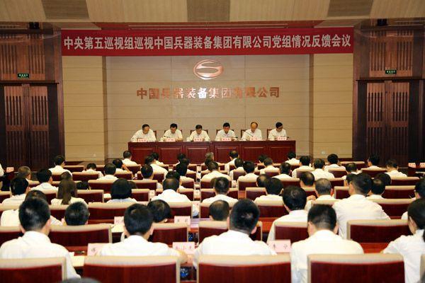 中央第五巡视组向中国兵器装备集团有限公司党组反馈巡视情况