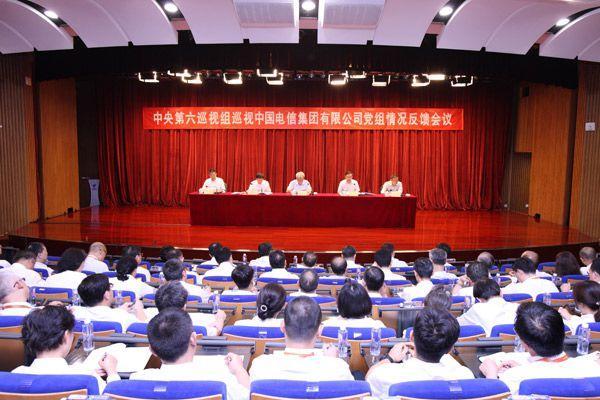 中央第六巡视组向中国电信集团有限公司党组反馈巡视情况