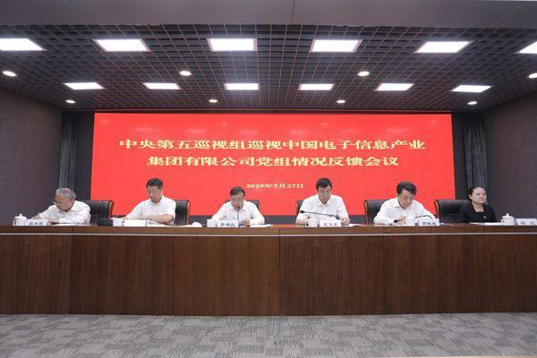 <b>中央第五巡视组向中国电子信息产业集团有限公司党组反馈巡视情况</b>