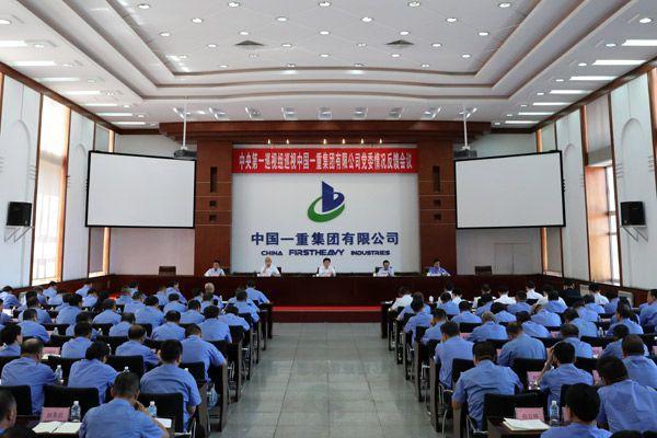 中央第一巡视组向中国一重集团有限公司党委反馈巡视情况