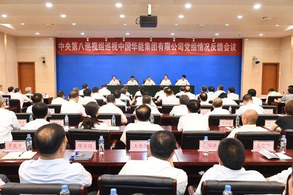 中央第八巡视组向中国华能集团有限公司党组反馈巡视情况