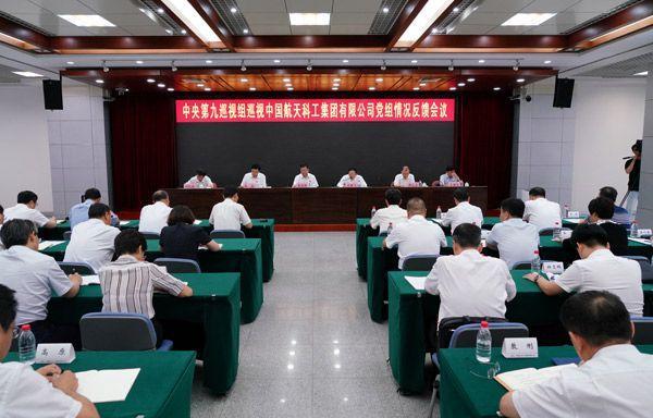 中央第九巡视组向中国航天科工集团有限公司党组反馈巡视情况