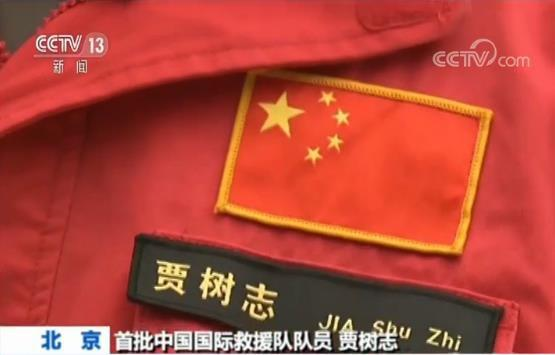 """後背印有""""CHINA""""字樣的中國國際救援隊"""