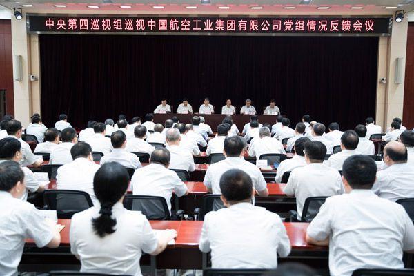 中央第四巡视组向中国航空工业集团有限公司党组反馈巡视情况