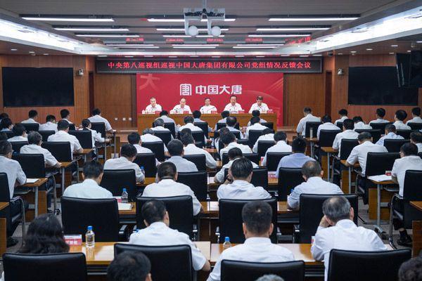中央第八巡视组向中国大唐集团有限公司党组反馈巡视情况