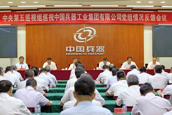 中央第五巡视组向中国兵器工业集团有限公司党组反馈巡视情况