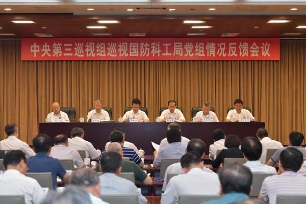 中央第三巡视组向国家国防科技工业局党组反馈巡视情况