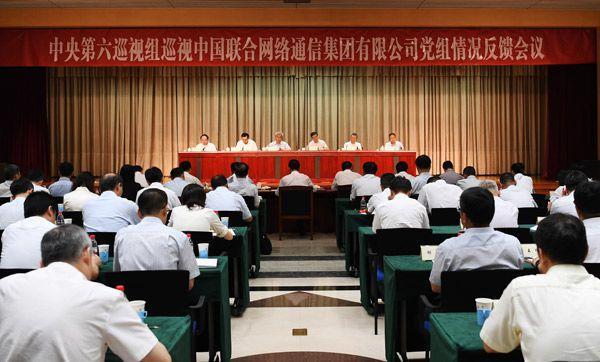 <b>中央第六巡视组向中国联合网络通信集团有限公司党组反馈巡视情况</b>