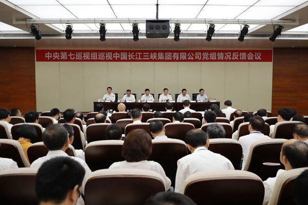 中央第七巡视组向中国长江三峡集团有限公司党组反馈巡视情况
