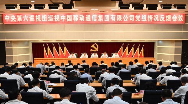 中央第六巡视组向中国移动通信集团有限公司党组反馈巡视情况
