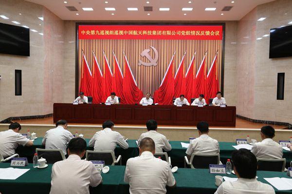 中央第九巡视组向中国航天科技集团有限公司党组反馈巡视情况