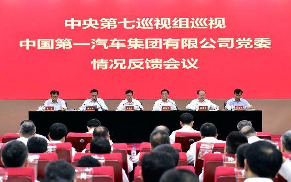 中央第七巡视组向中国第一汽车集团有限公司党委反馈巡视情况