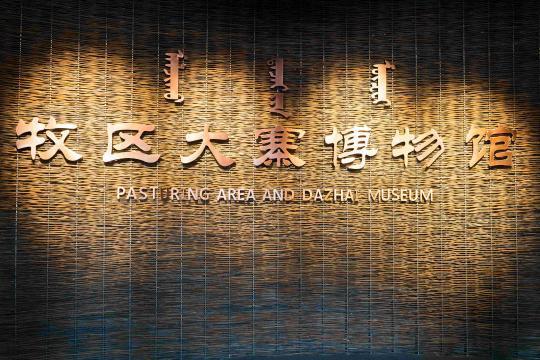 """乌审召:牧区有""""大寨"""" 荒漠有""""愚公"""""""