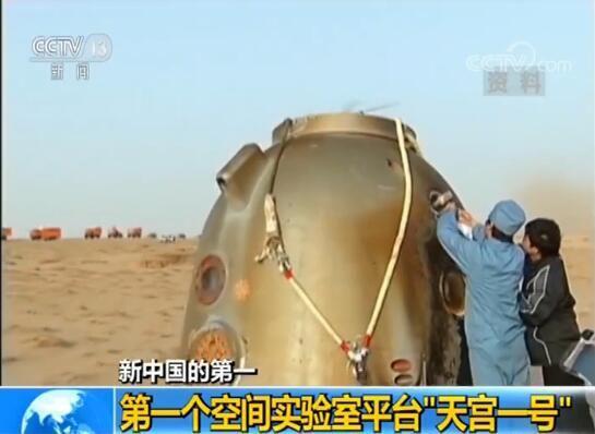 """新中國的第一:第一個空間實驗室平臺""""天宮一號"""""""