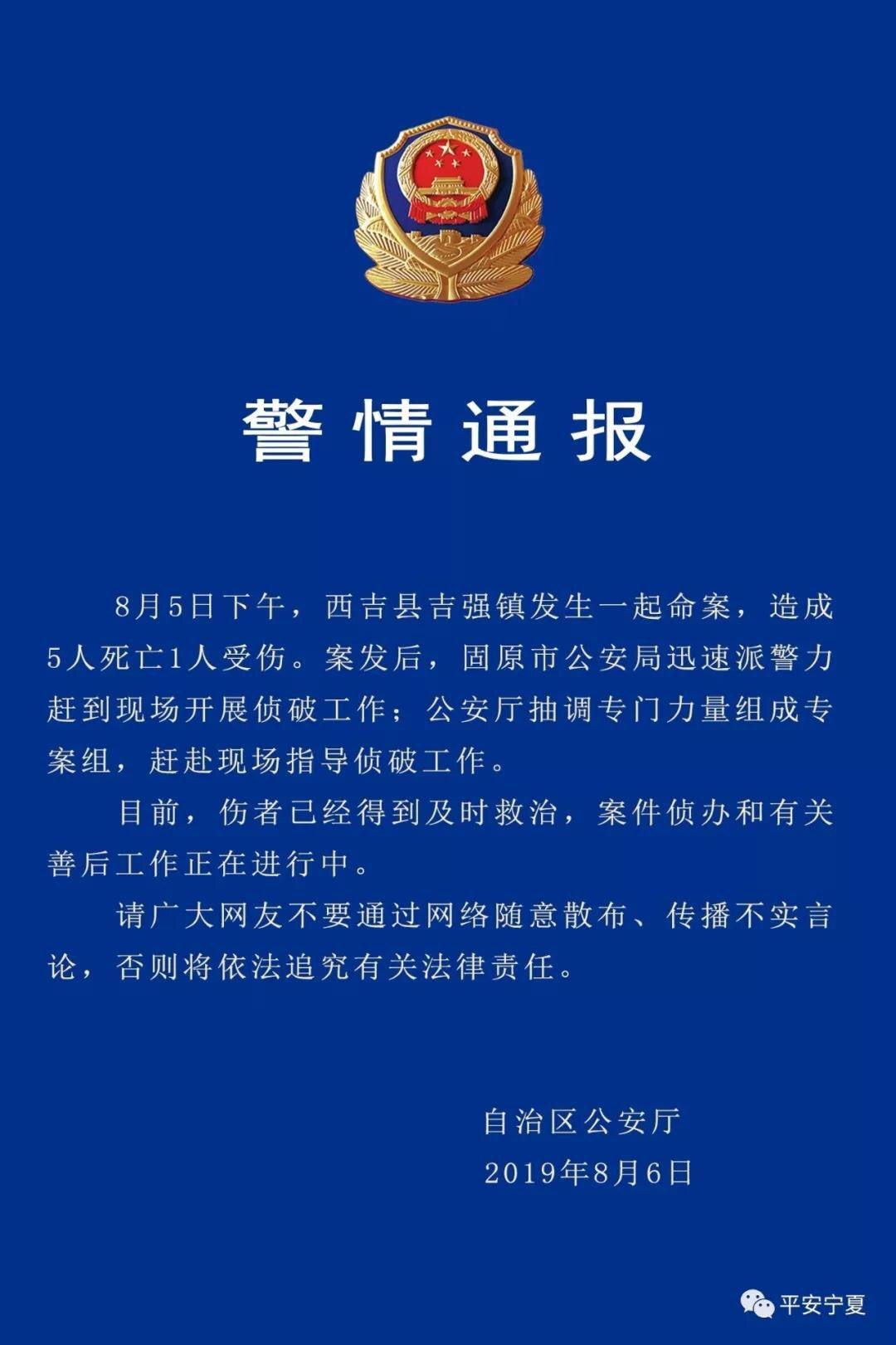 宁夏西吉县发生命案致5死1伤 嫌疑人已被控制,星斗姬