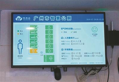 """广州推进""""厕所革命"""" :公厕变智能 耗纸减七成"""
