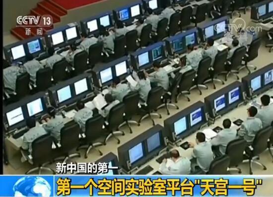 """新中國的第一:第一個空間實驗室平台""""天宮一号"""""""