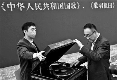 首版《中华人民共和国国歌》唱片入藏国博