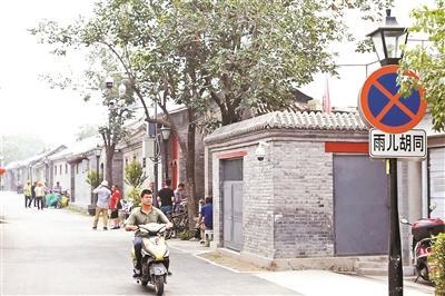 北京南锣鼓巷四条胡同年内完成整治修缮